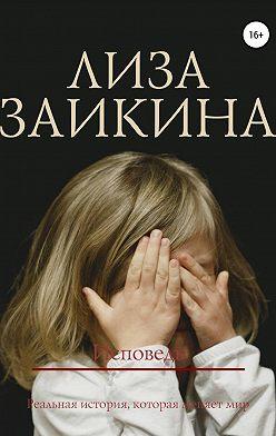 Лиза Заикина - Исповедь