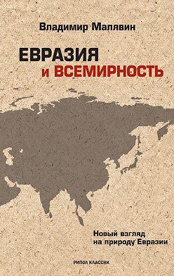 Владимир Малявин - Евразия и всемирность. Новый взгляд на природу Евразии