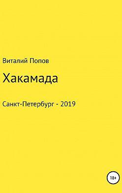 Виталий Попов - Хакамада