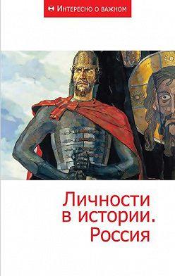 Сборник статей - Личности в истории. Россия