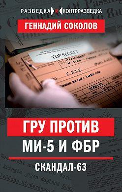 Геннадий Соколов - ГРУ против МИ-5 и ФБР. Скандал-63