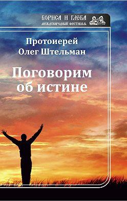 Олег Штельман - Поговорим об истине (сборник)