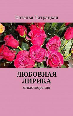 Наталья Патрацкая - Любовная лирика. Стихотворения