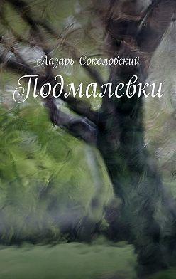 Лазарь Соколовский - Подмалевки