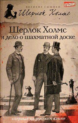 Дэвид Уилсон - Шерлок Холмс и дело о шахматной доске (сборник)