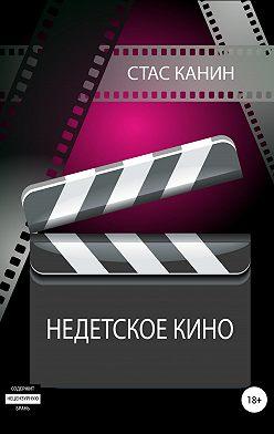 Стас Канин - Недетское кино