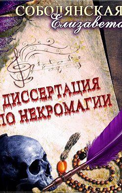 Елизавета Соболянская - Диссертация по некромагии – 2
