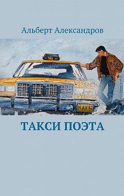 Альберт Александров - Такси поэта