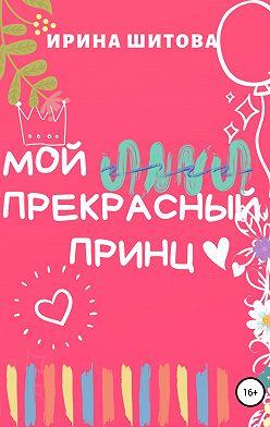 Ирина Шитова - Мой Прекрасный Принц