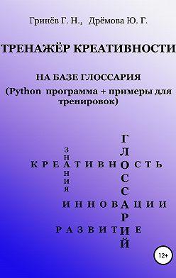 Геннадий Гринёв - Тренажер креативности на базе глоссария (Python программа + примеры для тренировок)
