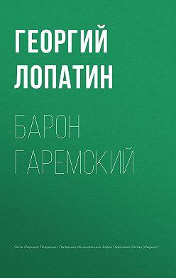 Георгий Лопатин - Барон Гаремский