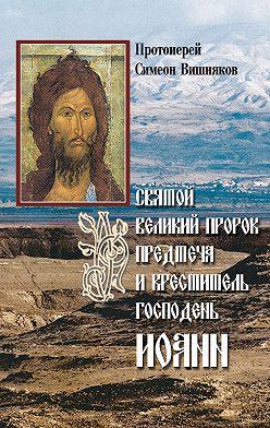 Симеон Вишняков - Святой Великий Пророк Предтеча и Креститель Господень Иоанн