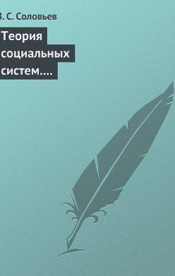 Владимир Соловьев - Теория социальных систем. Том5. Совершенствование финансово-кредитной системы Российской Федерации