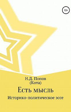Николай Попов - Есть мысль