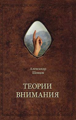 Александр Шевцов - Теории внимания