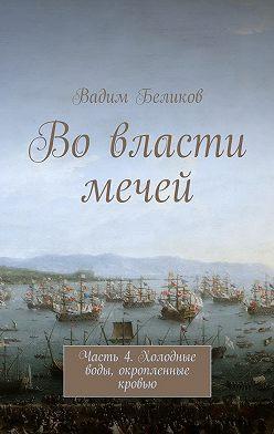 Вадим Беликов - Вовласти мечей. Часть 4. Холодные воды, окропленные кровью