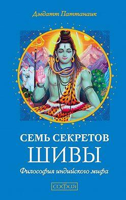 Дэвдатт Паттанаик - Семь секретов Шивы