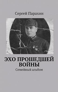 Сергей Парахин - Эхо прошедшей войны