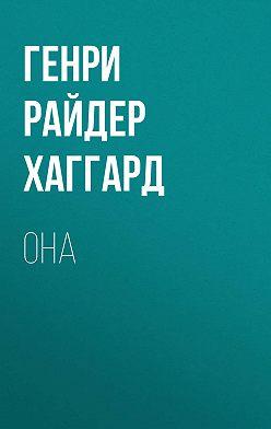 Генри Райдер Хаггард - Она