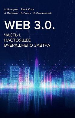 Владимир Попов - Web3.0. Часть I. Настоящее вчерашнего завтра