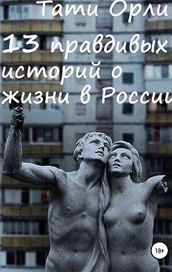 Тати Орли - 13 правдивых историй о жизни в России