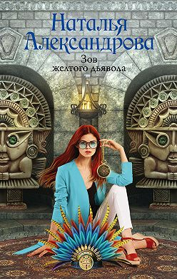 Наталья Александрова - Зов желтого дьявола