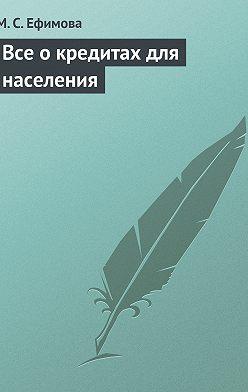 Мария Ефимова - Все о кредитах для населения