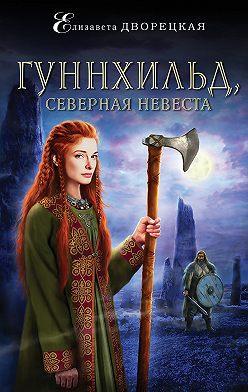 Елизавета Дворецкая - Гуннхильд, северная невеста