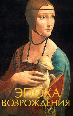 Неустановленный автор - Эпоха Возрождения