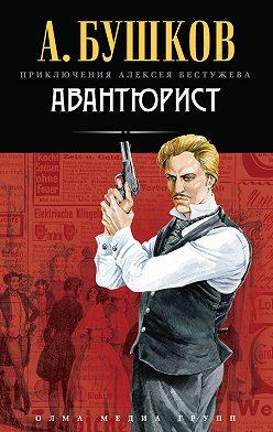 Александр Бушков - Авантюрист