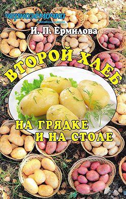 Ирина Ермилова - Второй хлеб на грядке и на столе