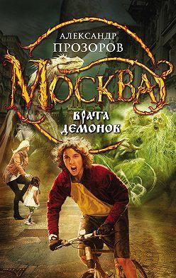 Александр Прозоров - Москва – Врата Демонов