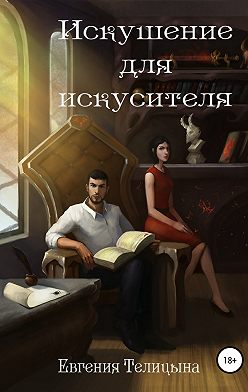 Евгения Телицына - Искушение для искусителя