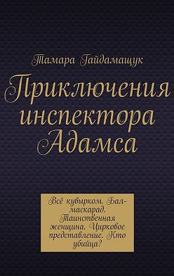 Тамара Гайдамащук - Приключения инспектора Адамса