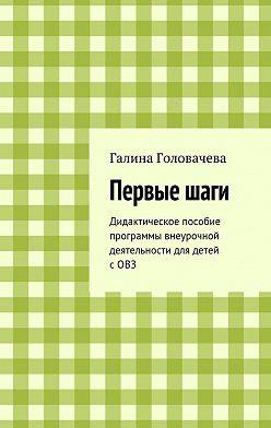 Галина Головачева - Первыешаги. Дидактическое пособие программы внеурочной деятельности для детей сОВЗ