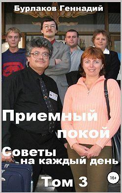 Геннадий Бурлаков - Приемный покой. Советы на каждый день. Том 3