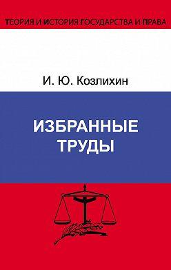 Игорь Козлихин - Избранные труды
