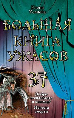 Елена Усачева - Невеста смерти