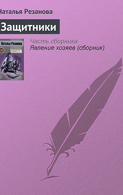 Наталья Резанова - Защитники