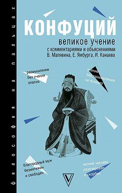 Конфуций - Великое учение