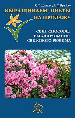 Павел Шешко - Выращиваем цветы на продажу. Свет. Способы регулирования светового режима