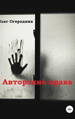 Олег Огородник - Авторские права
