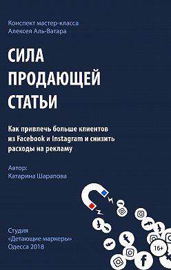 Катарина Шарапова - Сила продающей статьи