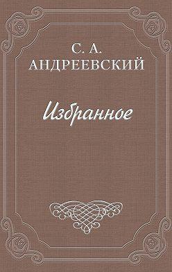 Сергей Андреевский - Дело Наумова