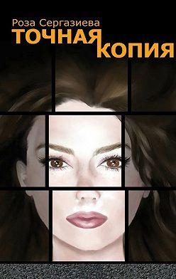 Роза Сергазиева - Точная копия. Серия «DетектиФ»