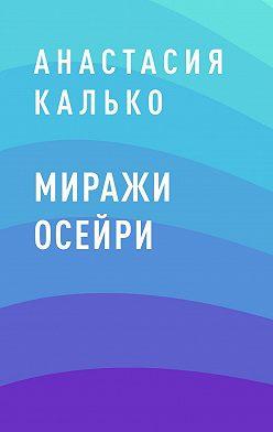 Анастасия Калько, Белла Лестрейндж - Миражи Осейри