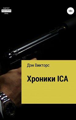 Дэн Викторс - Хроники ICA