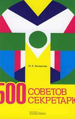 Ольга Энговатова - 500 советов секретарю