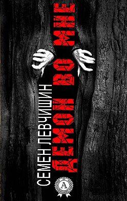 Семен Левчишин - Демон во мне