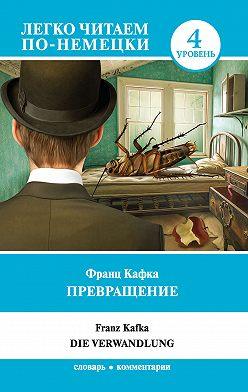 Франц Кафка - Превращение / Die Verwandlung. Уровень 4